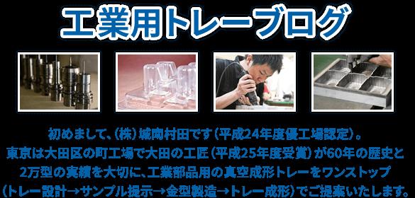 工業用トレーブログ 初めまして、(株)城南村田です(平成24年度優工場認定)。東京は大田区の町工場で大田の工匠(平成25年度受賞)が60年の歴史と2万型の実績を大切に、工業部品用の真空成形トレーをワンストップ(トレー設計→サンプル提示→金型製造→トレー成形)でご提案いたします。