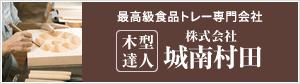 最高級食品トレー専門会社 木型達人 株式会社城南村田
