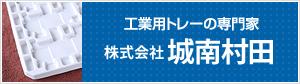 工業用トレーの専門家 株式会社城南村田