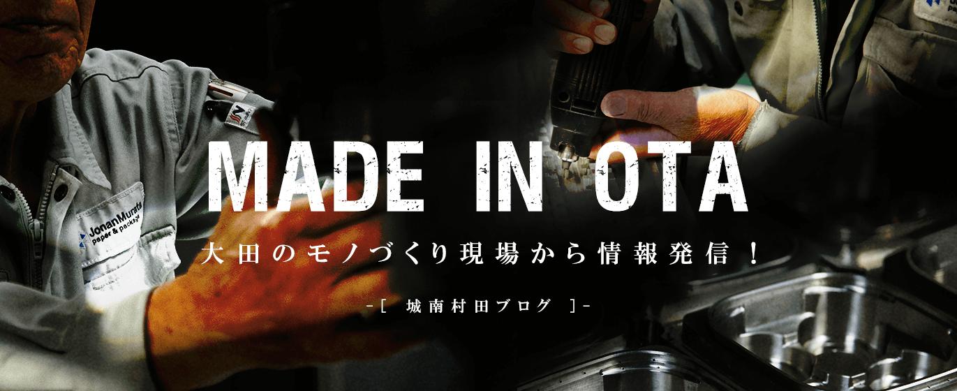 工業用トレーブログ